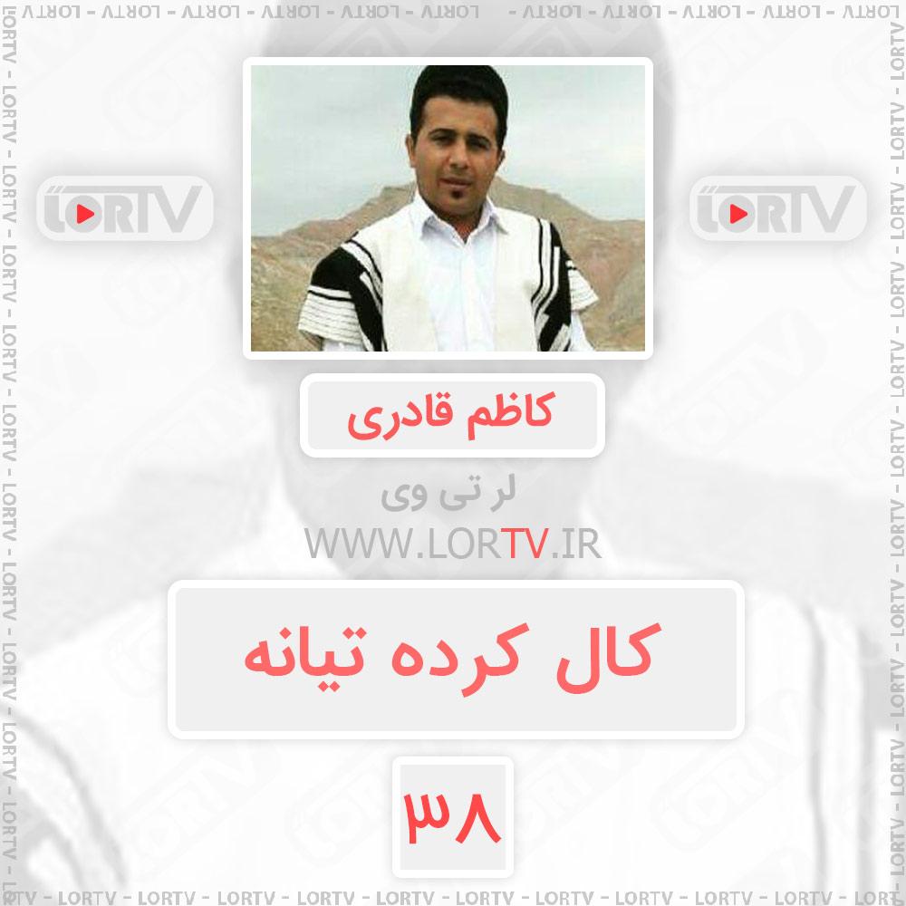 دانلود آهنگ لری کال کرده تیانه از کاظم قادری