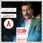 یار یار غمگین لری بویر احمدی حسن نعیمی نا مسلمون