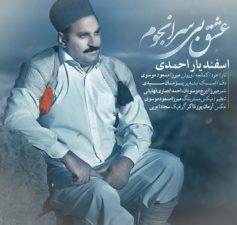 اهنگ لری عشق بی سرانجوم اسفندیار احمدی