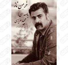 آهنگ لری خرمن ناز از مجید عزیزی