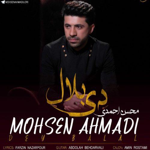 دی بلال محسن احمدی