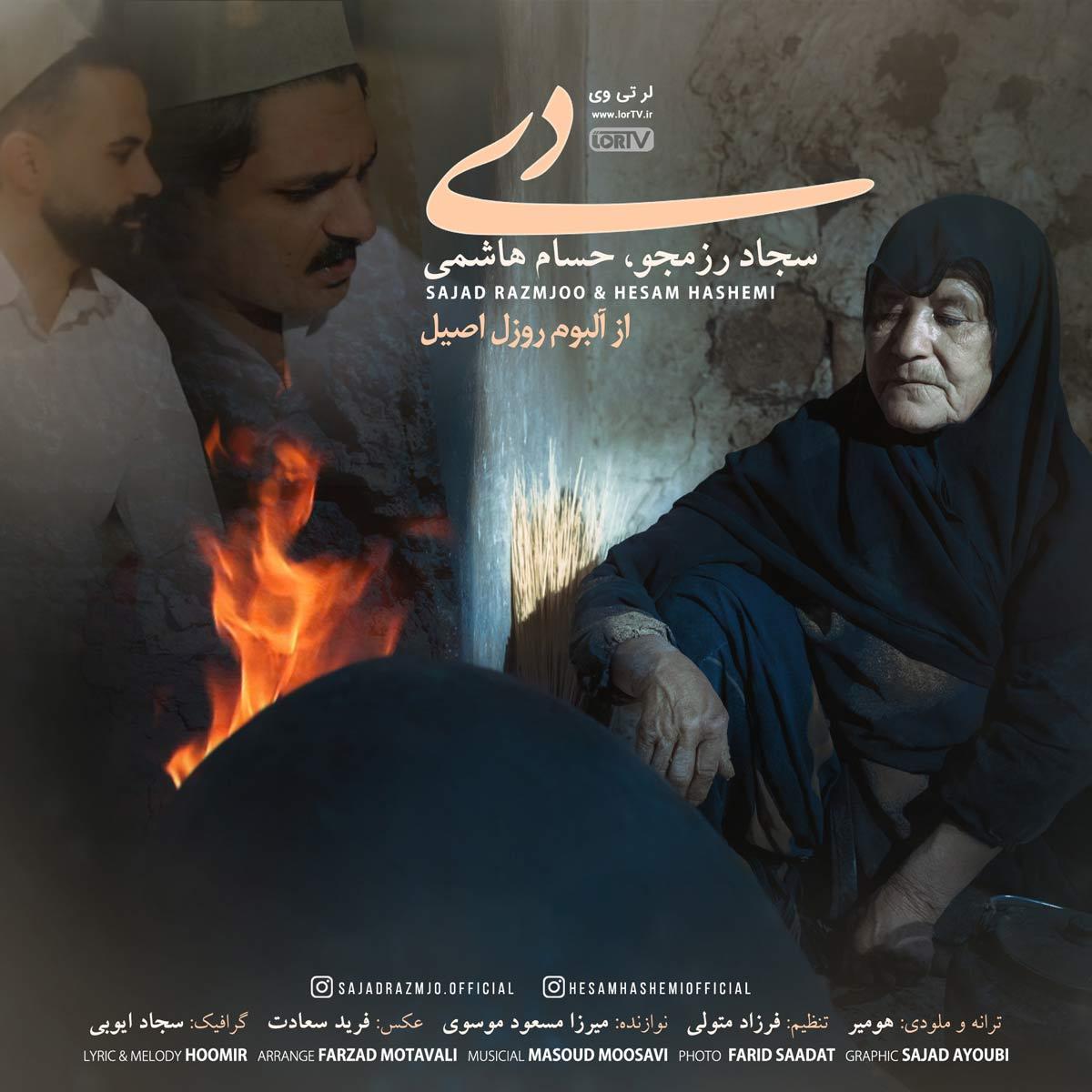 دانلود آهنگ دی از سجاد رزمجو و حسام هاشمی