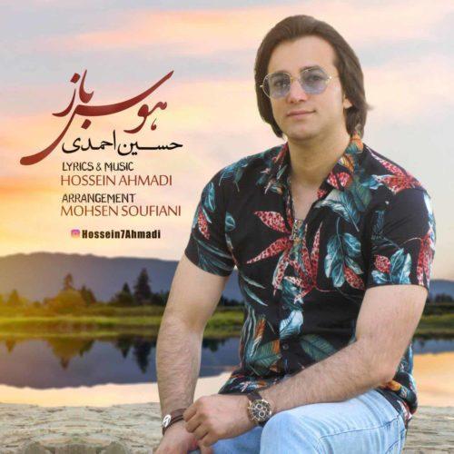 دانلود آهنگ هوس باز از حسین احمدی