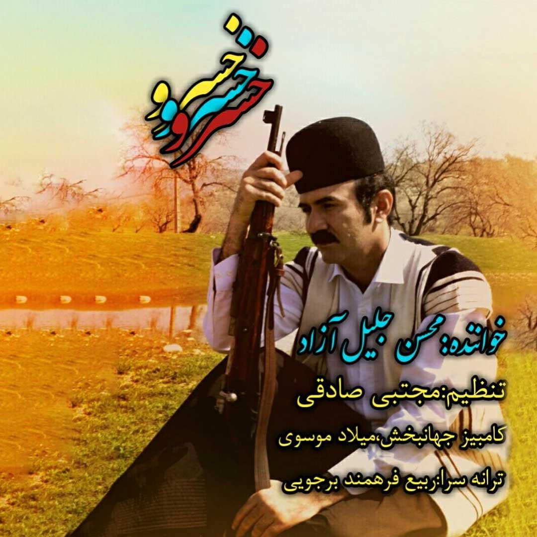 دانلود آهنگ خسرو از محسن جلیل آزاد