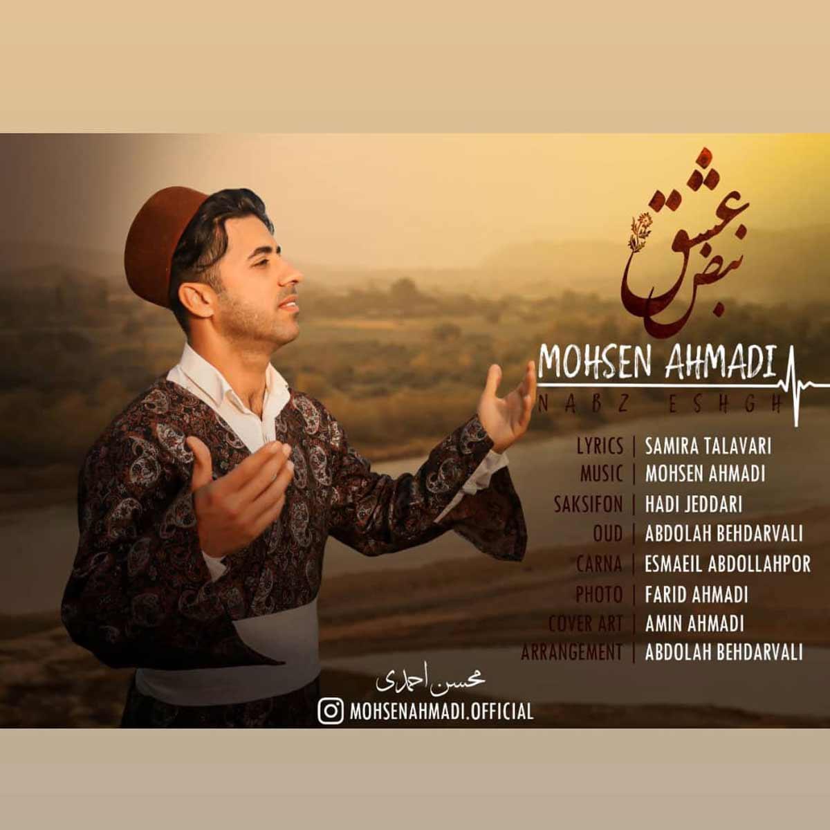 دانلود آهنگ لری نبض عشق از محسن احمدی