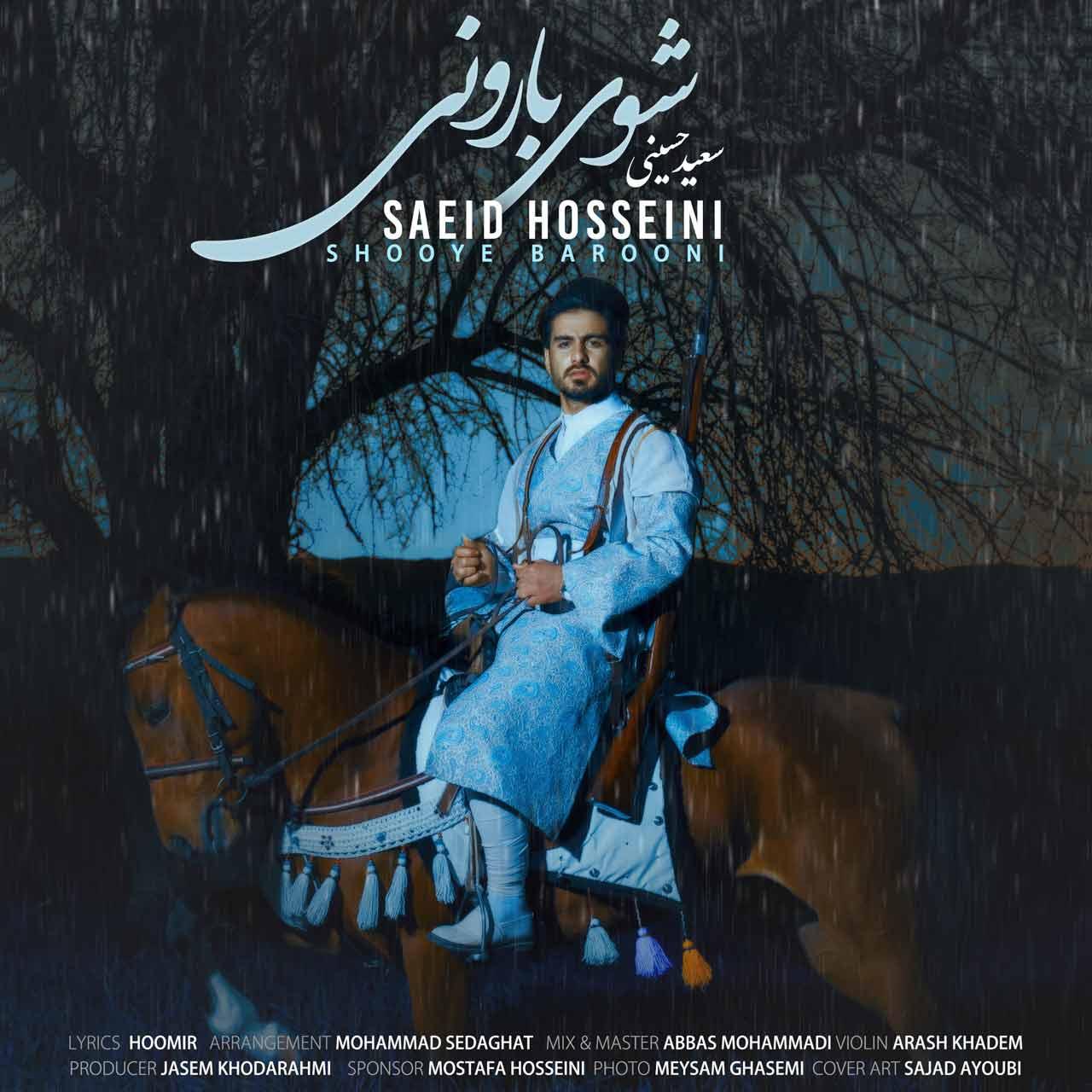 دانلود آهنگ شوی بارونی از سعید حسینی