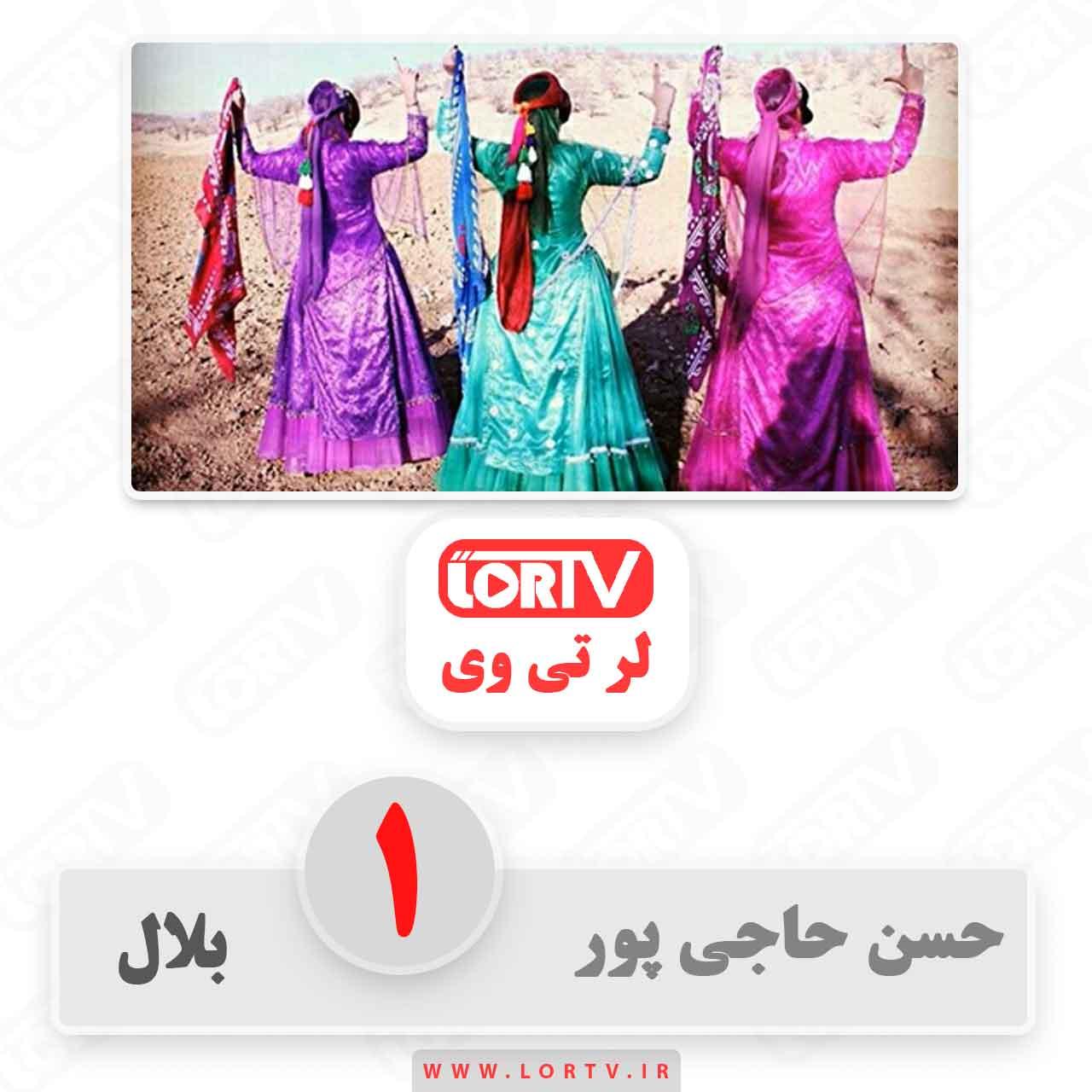 دانلود بلال لری بختیاری از حسن حاجی پور