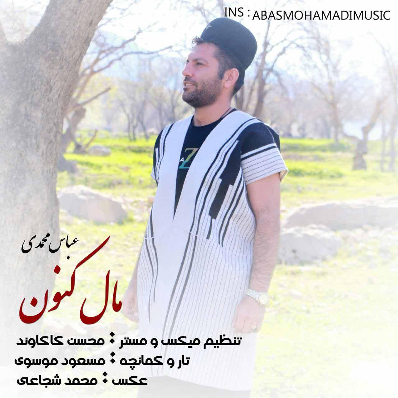دانلود آهنگ لری مال کنون از عباس محمدی