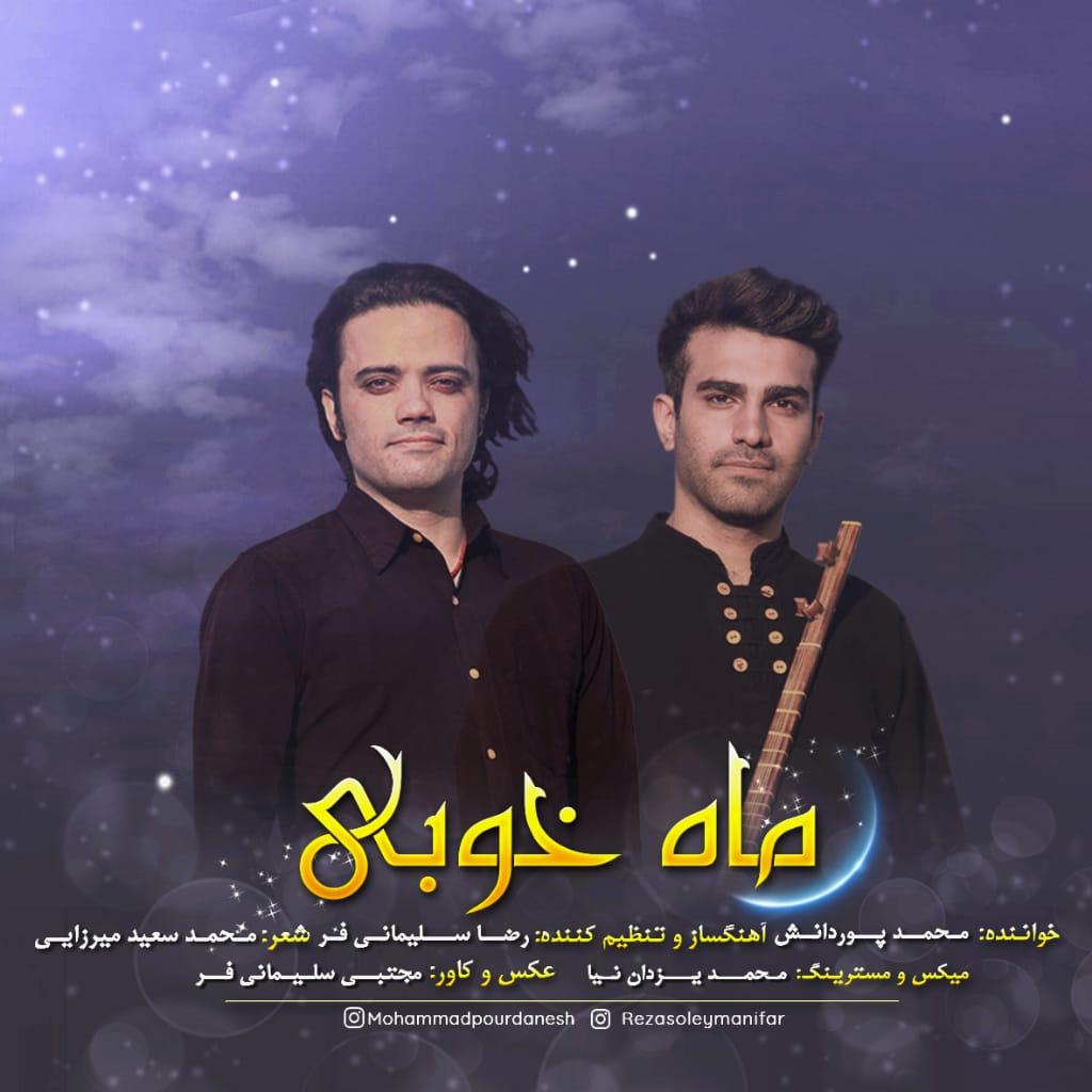 محمد پور دانش ماه خوبی
