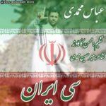 سی ایران عباس محمدی