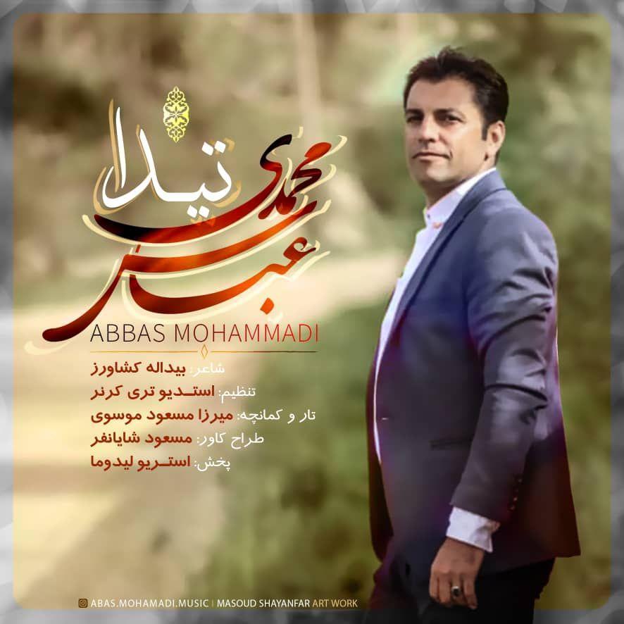 دانلود آهنگ لری تیدا از عباس محمدی