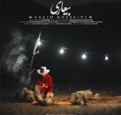 سعید حسینی بیعاری