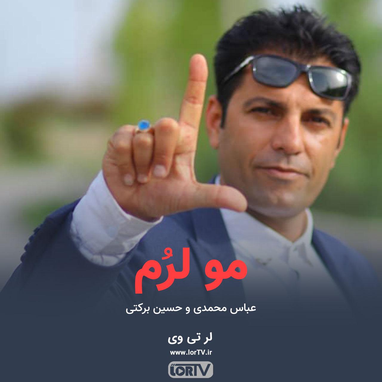 دانلود آهنگ لری مو لرم از عباس محمدی و حسین برکتی