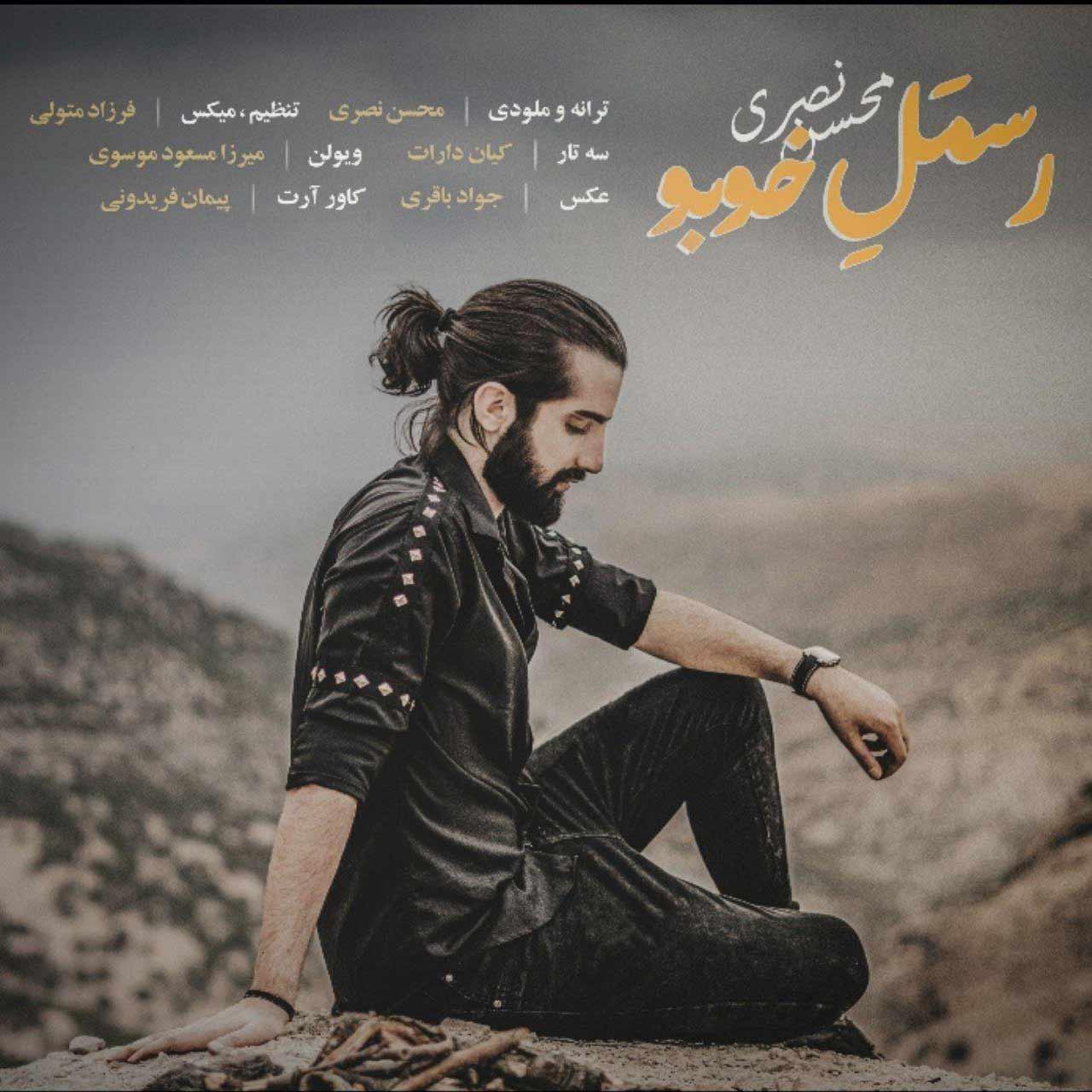 دانلود آهنگ لری رسمل خوبو از محسن نصری
