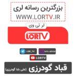 فول آلبوم علی بابا، قباد گودرزی