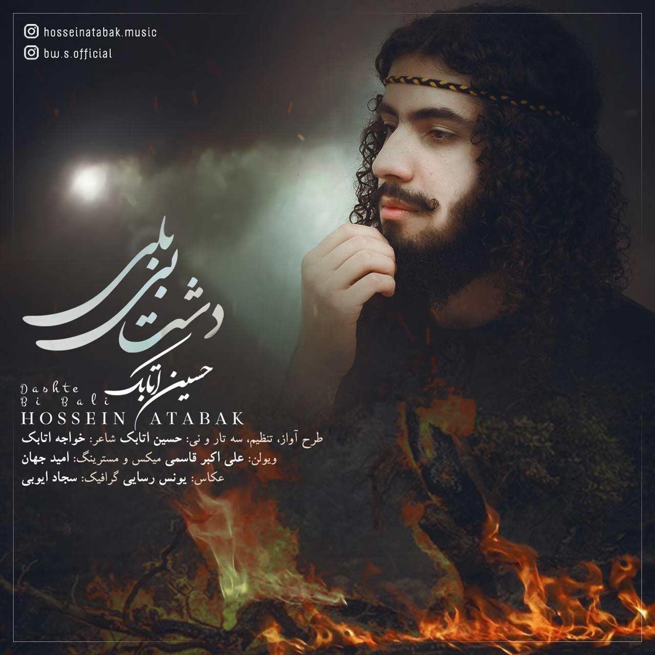 دانلود آهنگ لری دشت بی بلی از حسین اتابک