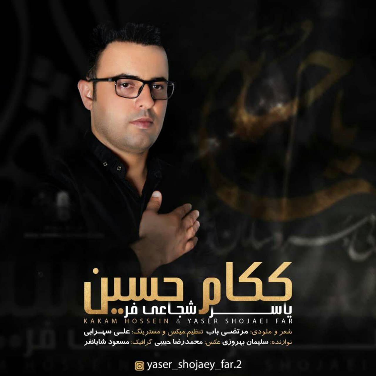 ککام حسین یاسر شجاعی فر