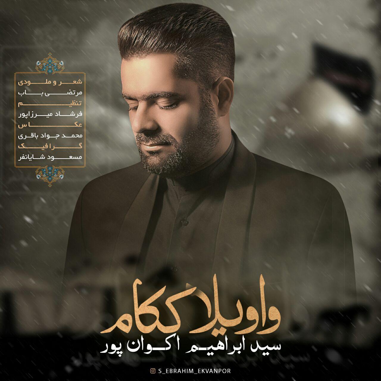 واویلا ککام سید ابراهیم اکوان پور