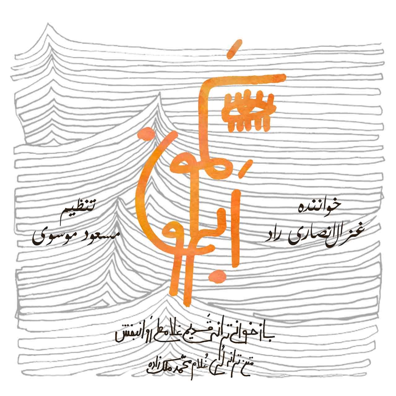 دانلود آهنگ لری کمون ابرو از غزال انصاری راد