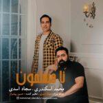 نامسلمون محمد اسکندری و سجاد اسدی