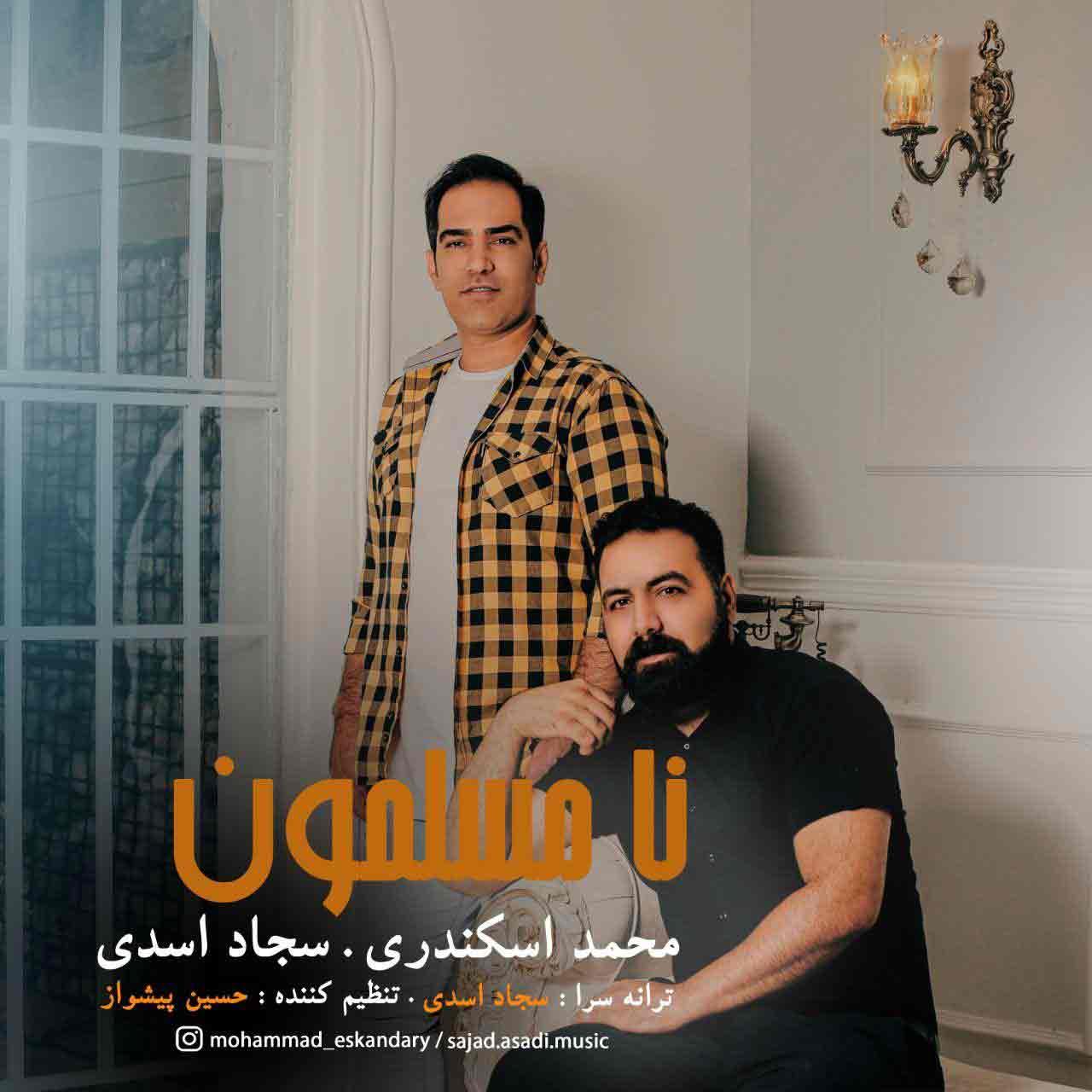دانلود آهنگ لری نامسلمون از محمد اسکندری و سجاد اسدی