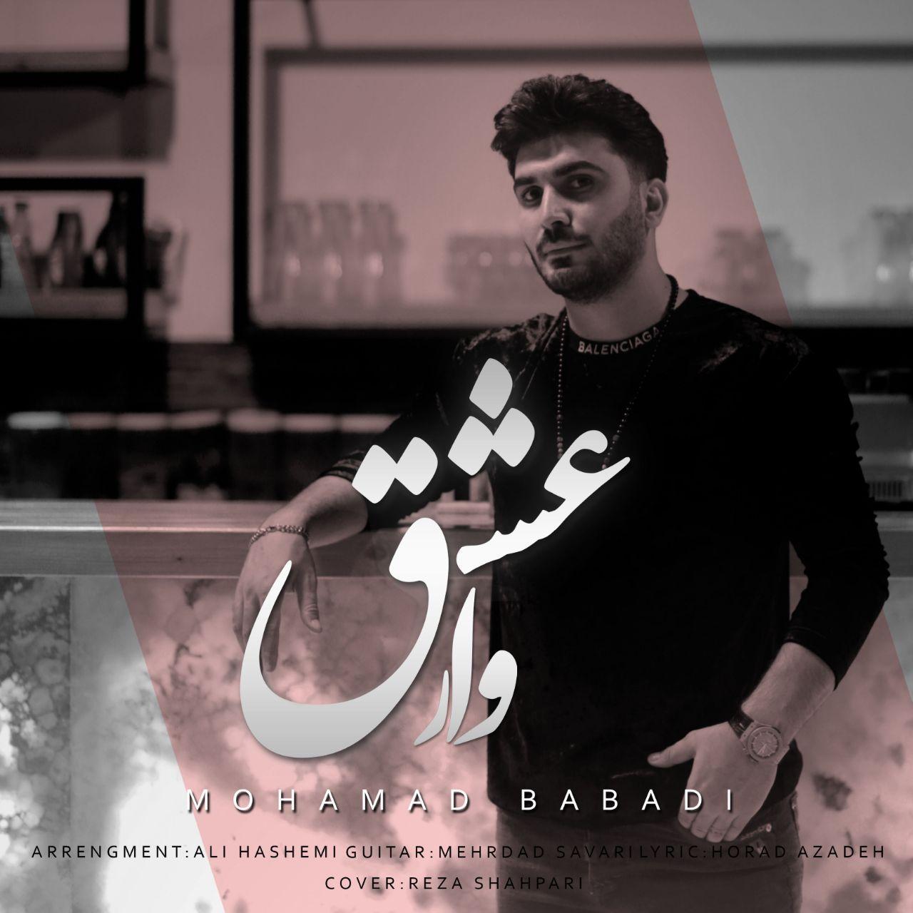 وار عشق از محمد بابادی