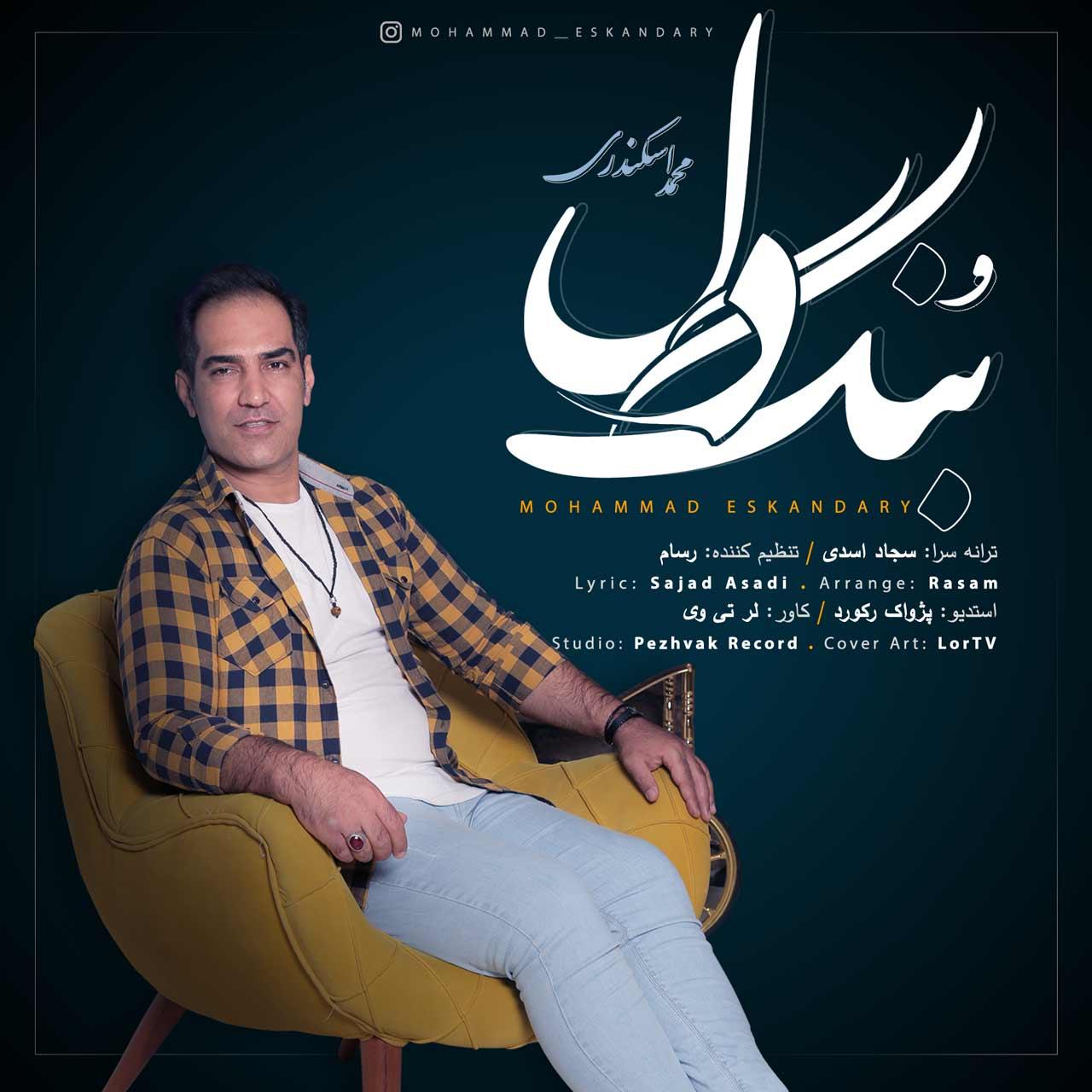 دانلود آهنگ لری بنگ دل از محمد اسکندری
