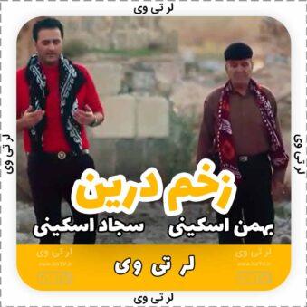 زخم درین از بهمن اسکینی و سجاد اسکینی