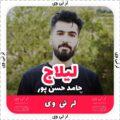 لیلاج از حامد حسن پور