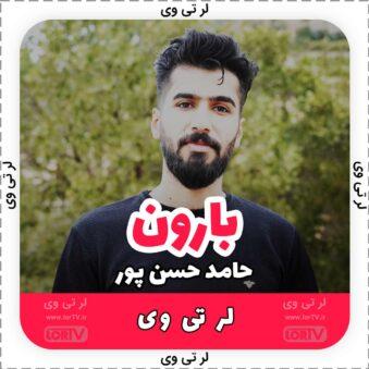 بارون از حامد حسن پور