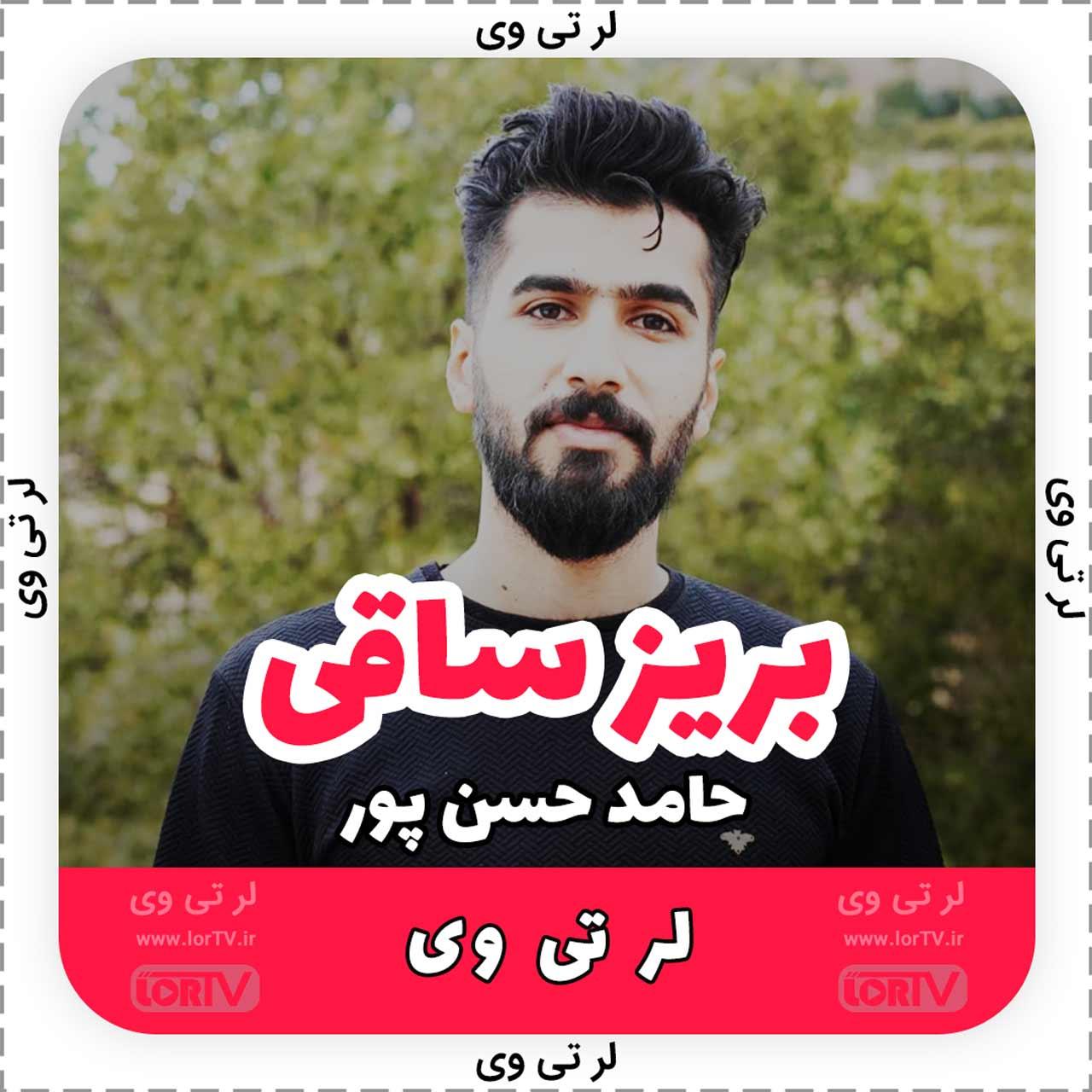 حامد حسن پور بریز ساقی