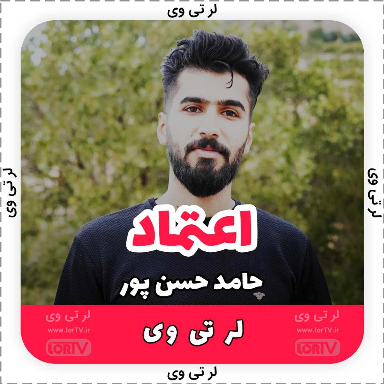 اعتماد از حامد حسن پور