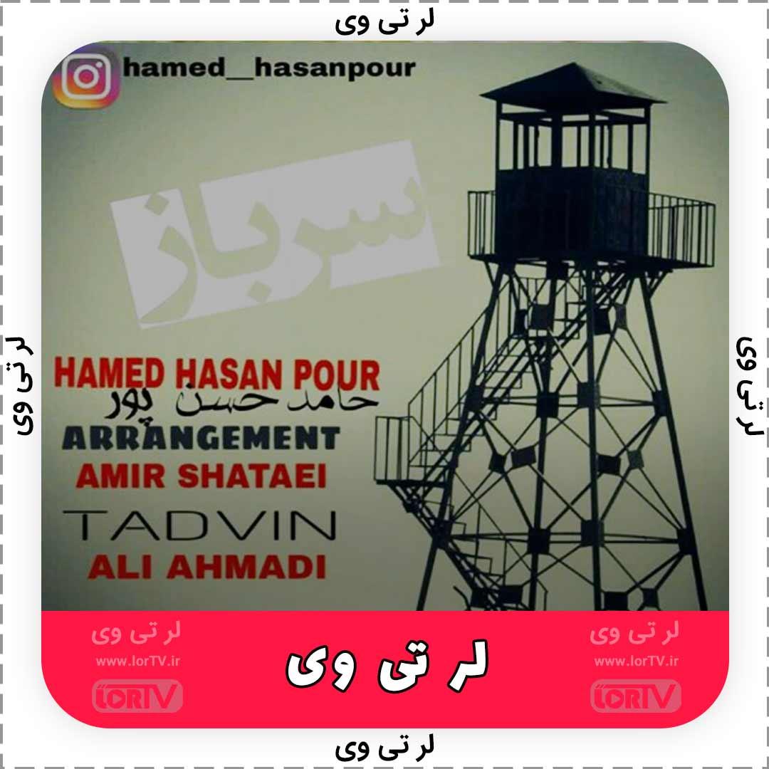 حامد حسن پور سرباز