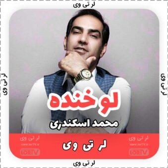 لو خنده از محمد اسکندری