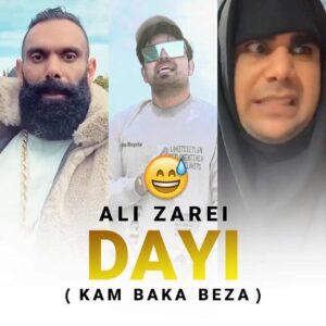 دایی از علی زارعی