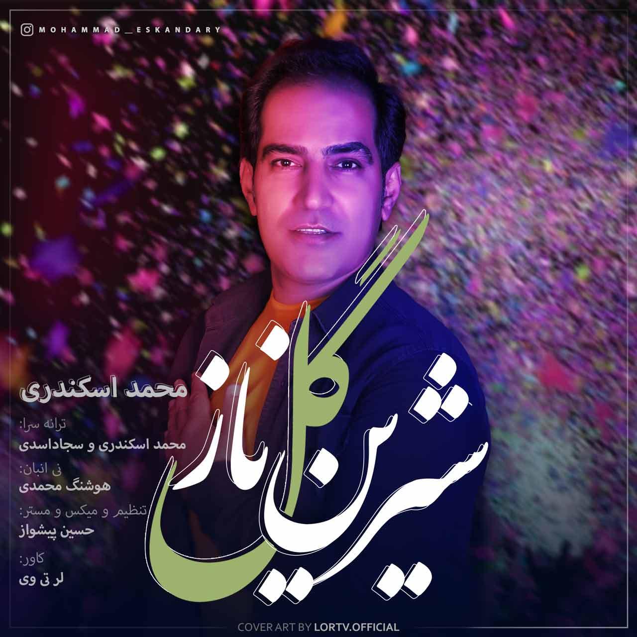 شیرین گل ناز از محمد اسکندری