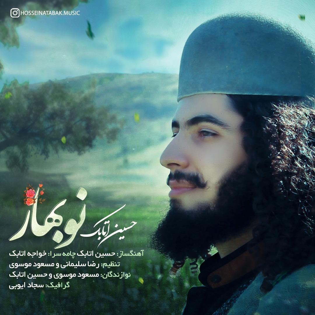 نوبهار از حسین اتابک