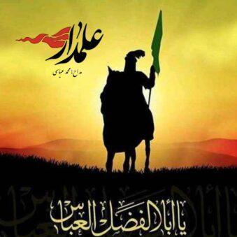 نوحه لری علمدار از محمد عباسی