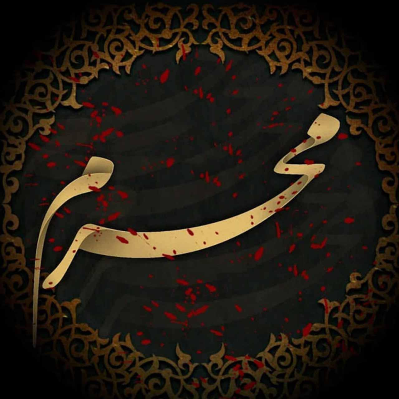 محرم اومه از محمد عباسی