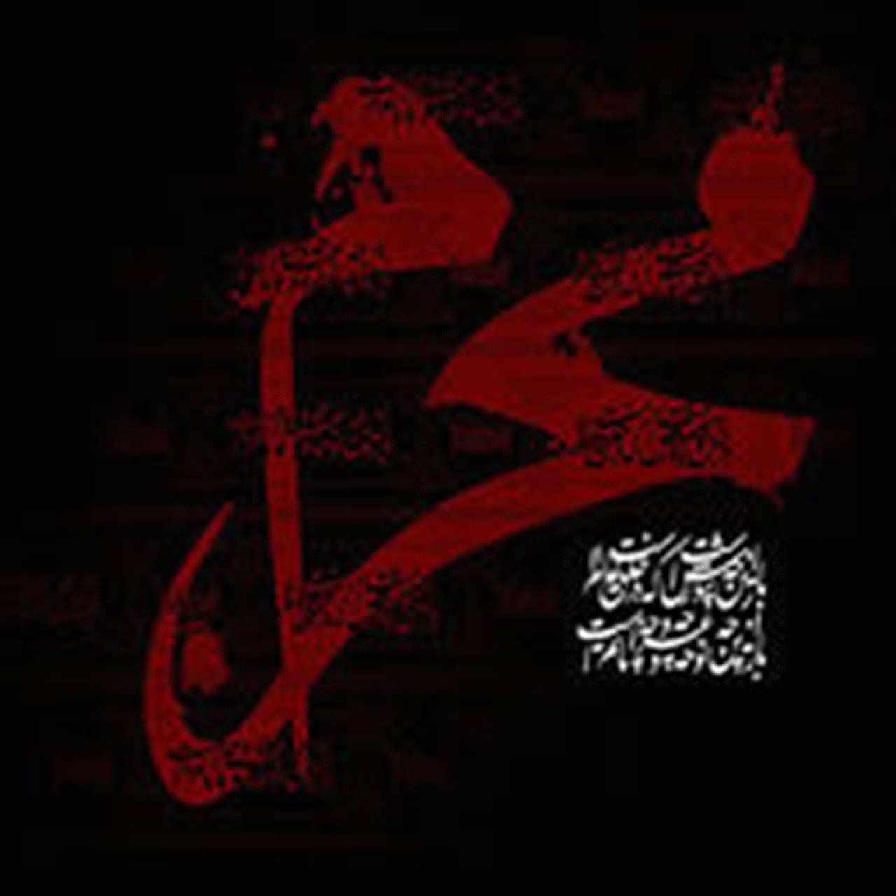 محرم از محمد عباسی